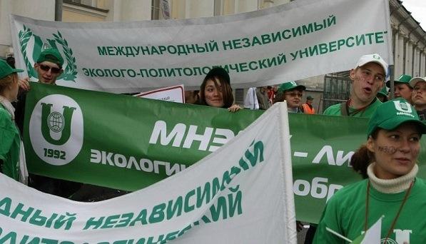 МНЭПУ - социально-экологический вуз России