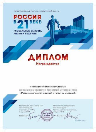 Международный научно-практический форум 2019