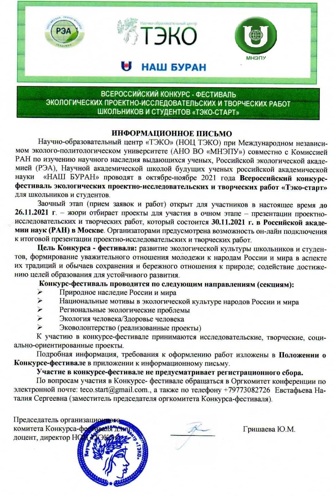 Информационное письмо о Всероссийском конкурс-фестивале «ТЭКО-Старт»